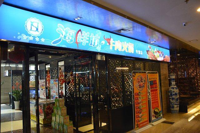 海鲜坊牛肉火锅专营店