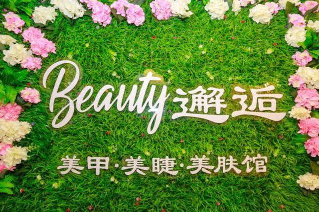Beauty邂逅美甲美睫皮肤管理