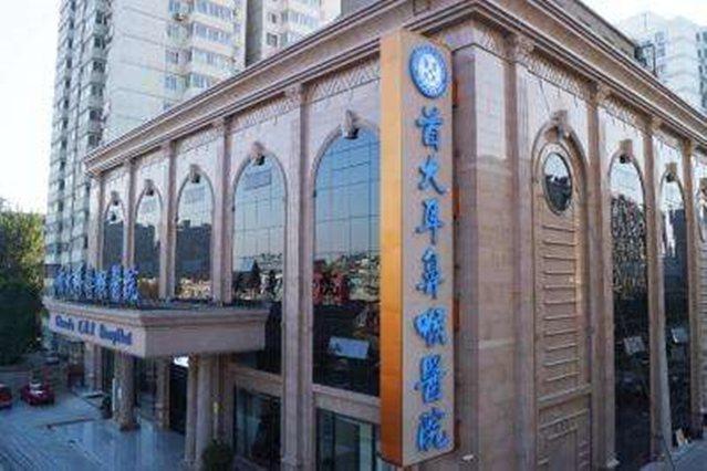 北京首大耳鼻喉研究院