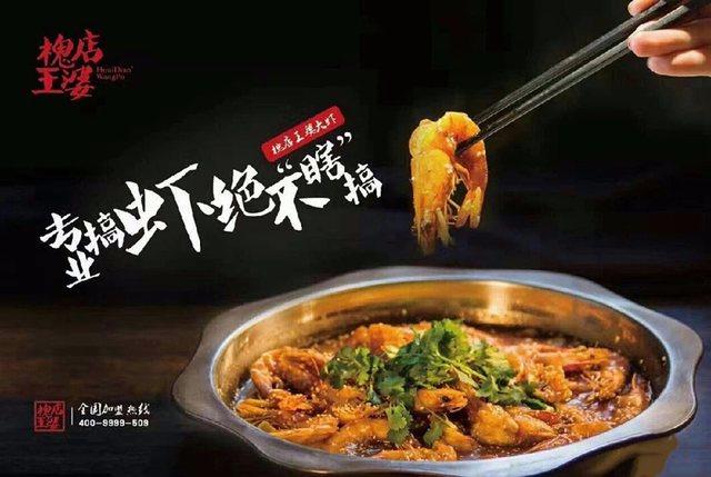 槐店王婆大虾(经园路店)