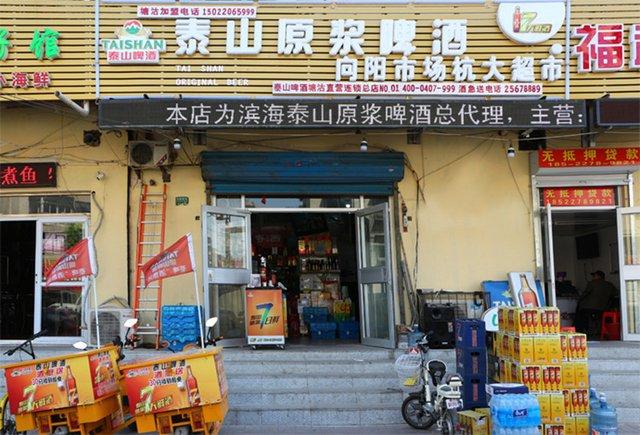 向阳杭大食品超市