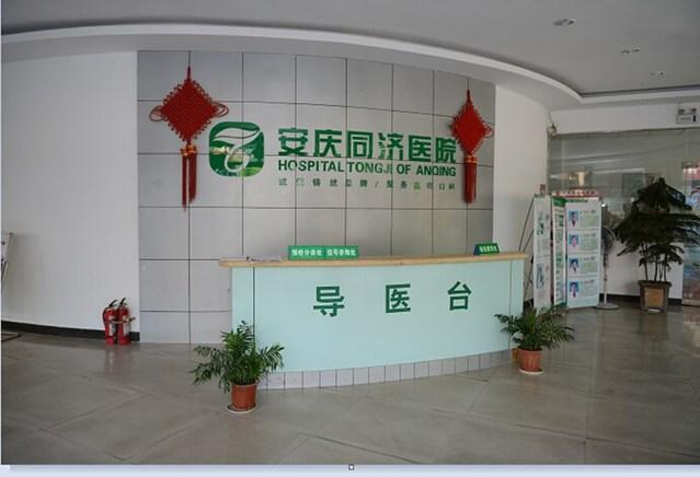 安庆同济医院