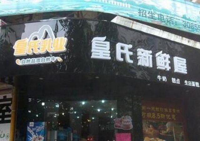 皇氏新鲜屋(葛园店)