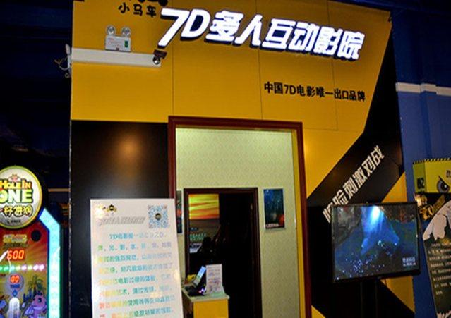 7D多人互动影院(云阳店)