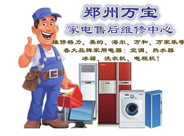 郑州万宝家电售后维修中心(大学路店)