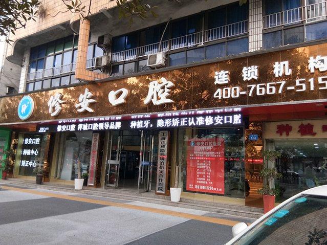 修安口腔(北桥总部店)