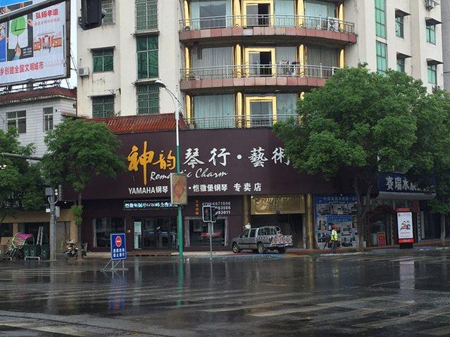 神韵琴行(萍乡总店)