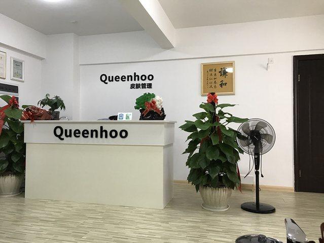 Queenhoo谦和国际皮肤管理