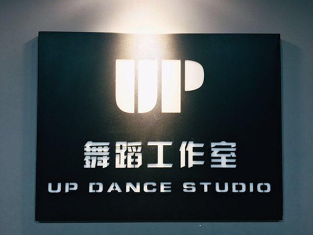 UP舞蹈工作室