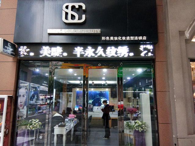 SC形色美妆化妆造型连锁店