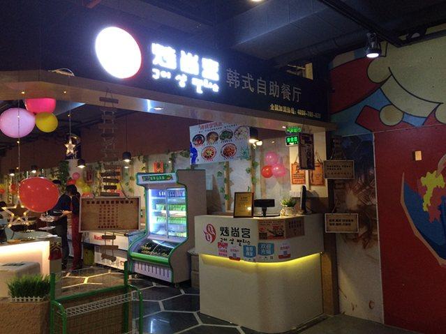 烤尚宫韩式自助餐厅(上下九美食广场店)