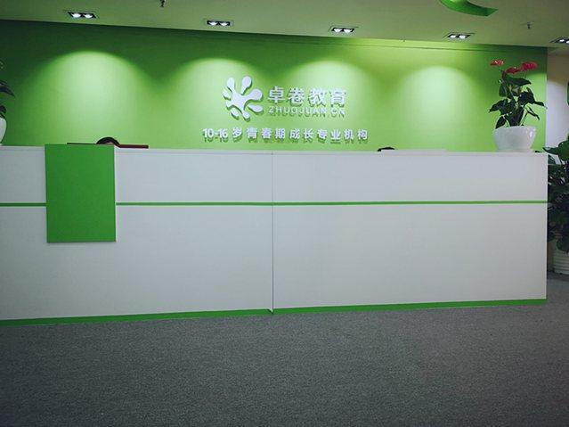 卓卷教育(北京店)