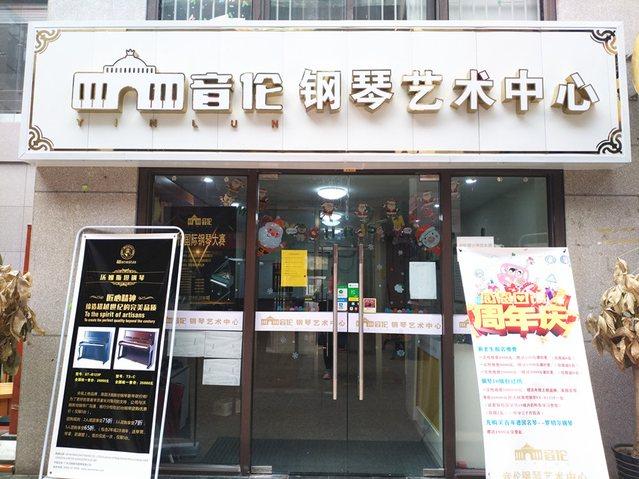 音伦钢琴艺术中心(上海杨行店)