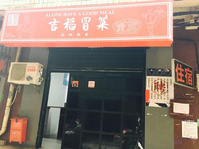 吉稻冒菜(东湖店)