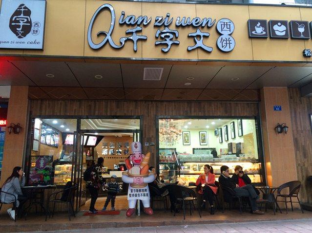 千字文西饼屋(桂园店)