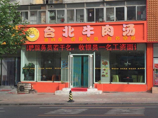 王记台北牛肉汤