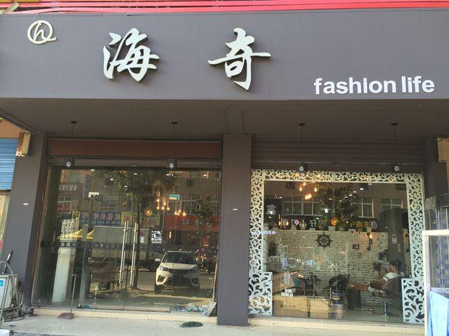 海奇fashion life