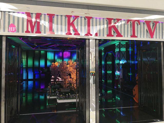 HF MIKI KTV(南坪茶园店)
