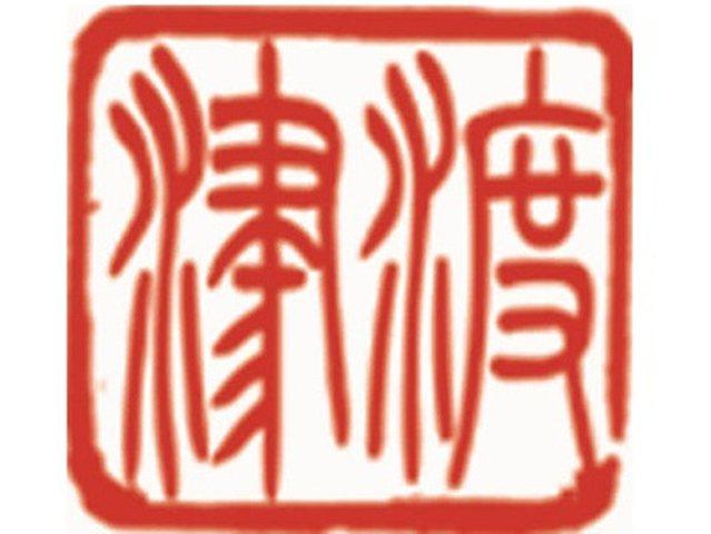 津渡餐饮(新建南路店)