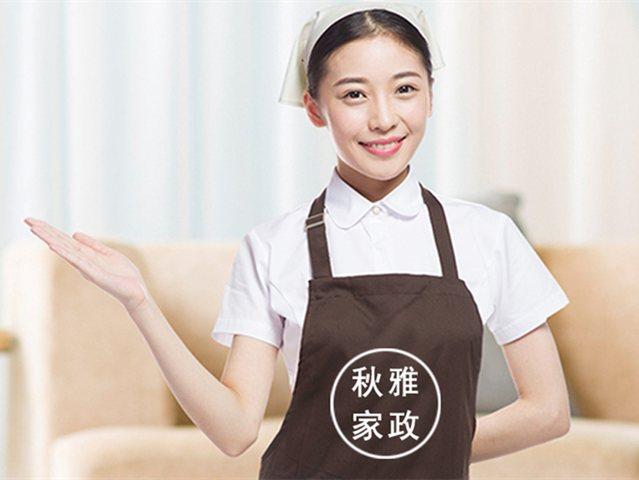 郑州市秋雅家政服务有限公司