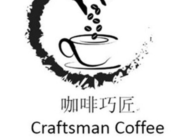 咖啡巧匠(清控店)