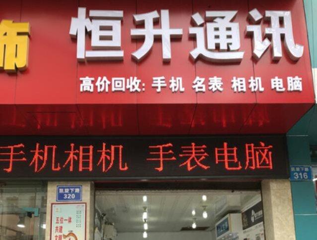 恒升通讯(遂宁市东南角店)