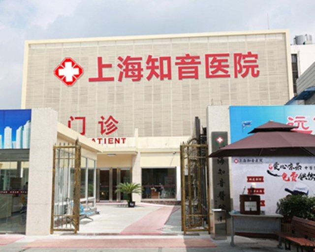 上海知音医院