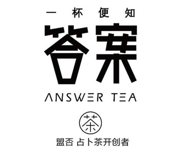 答案茶(柳巷立达店)
