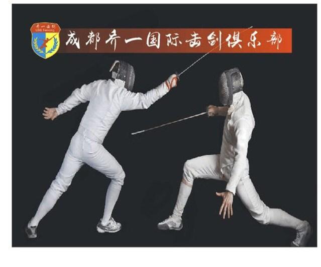 成都乔一国际击剑俱乐部