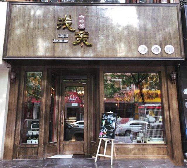 浅茉咖啡馆(云路街店)