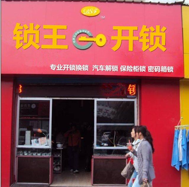 锁王开锁(南京店)