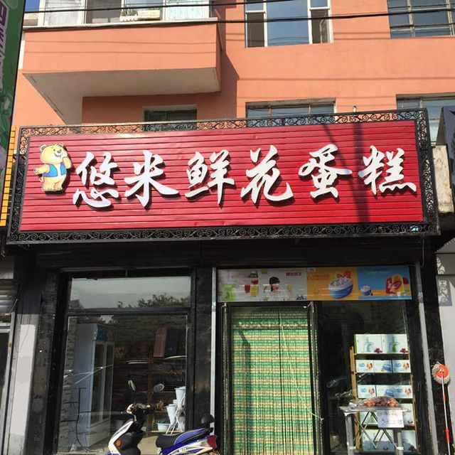 悠米鲜花蛋糕店