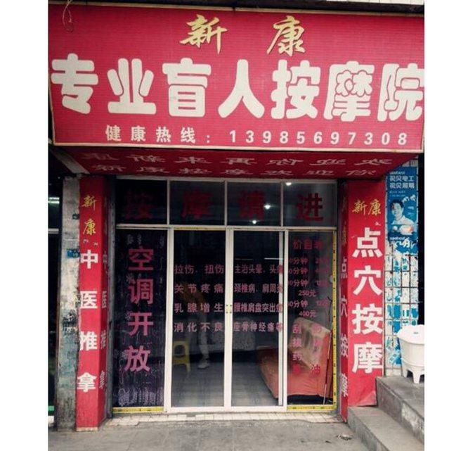 新康盲人按摩中心(太白北路店)