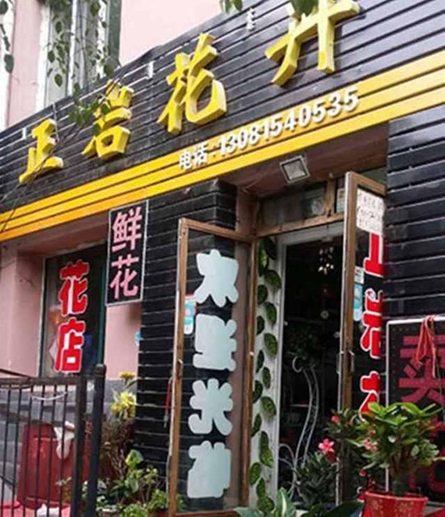 正岩花卉(青山店)