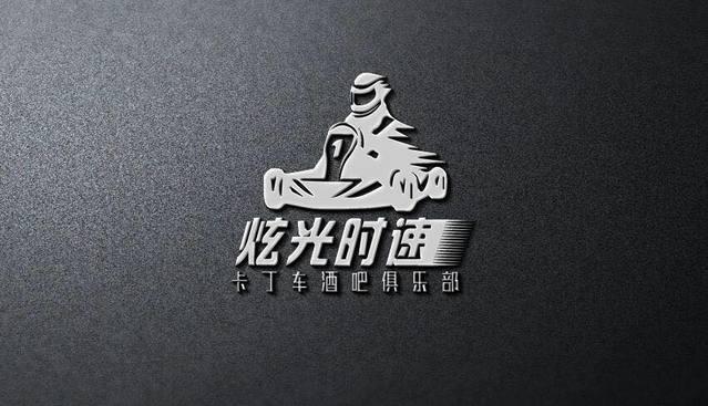 炫光时速卡丁车俱乐部