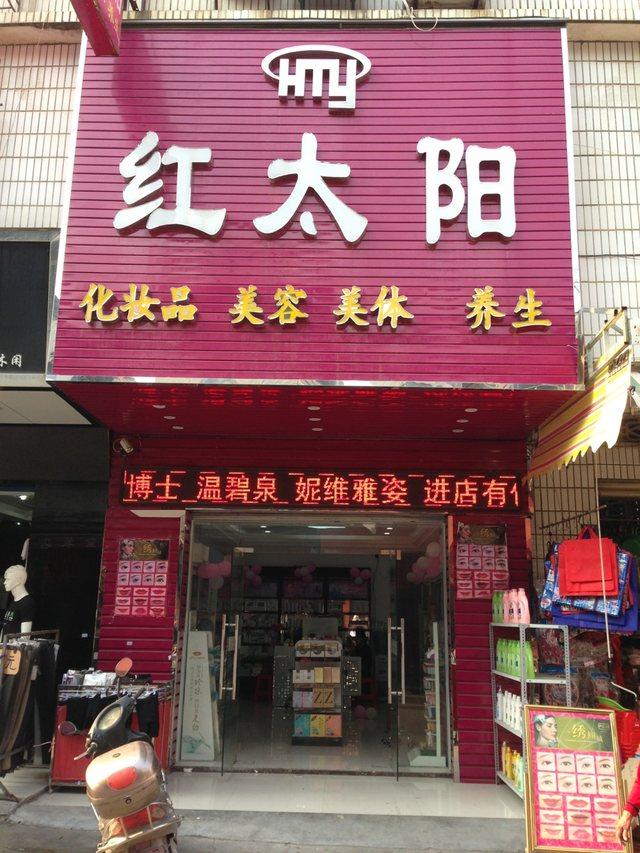 红太阳美容化妆品店