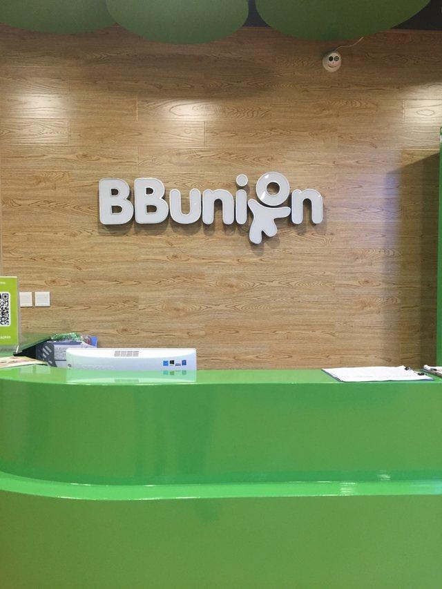BBUnion国际早教中心