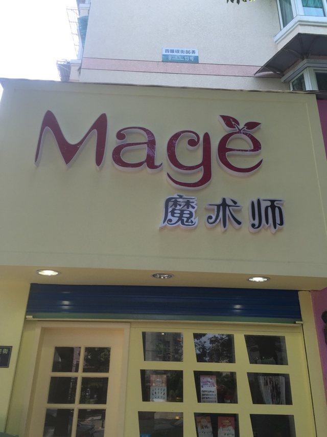 mage魔术师