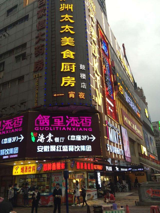 海棠餐厅(步行街店)