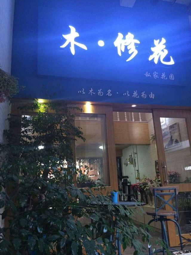 木修花(三间房店)