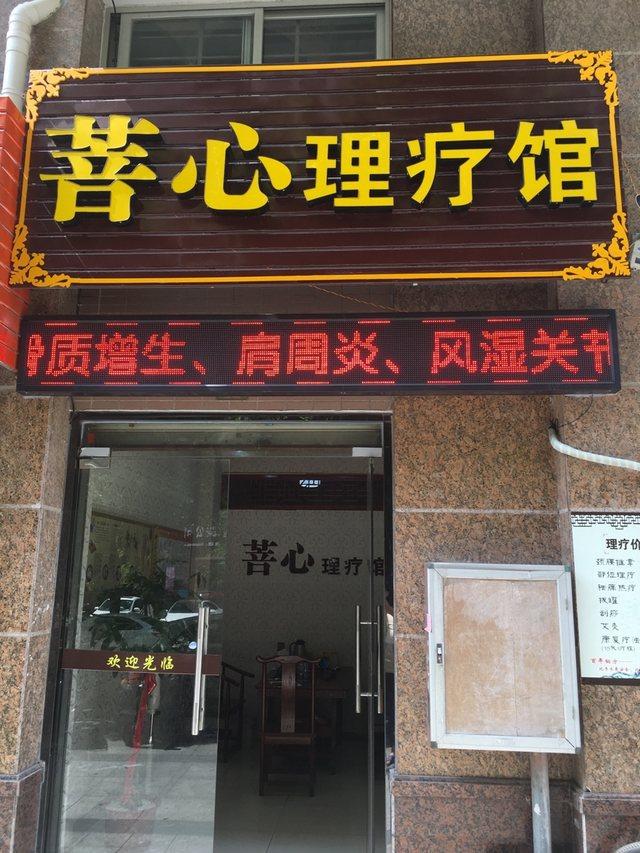 菩心理疗(国家发明专利店)