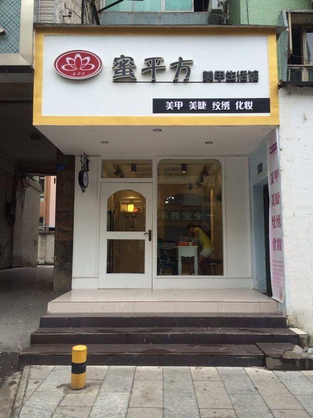 蜜平方美甲生活馆