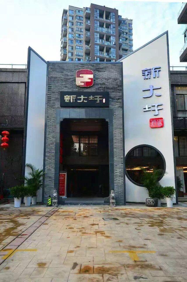 新大圩酒店