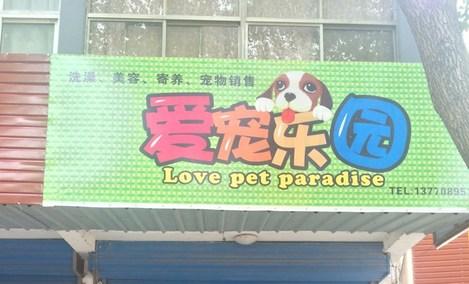 爱宠乐园(双牌石店)