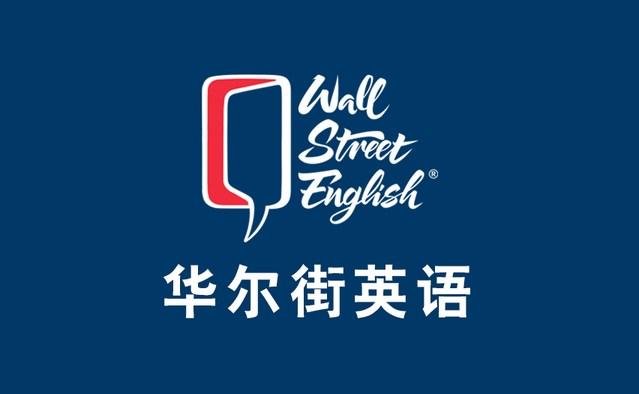 华尔街英语(东方银座中心店)