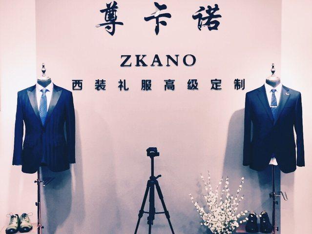 尊卡诺西装礼服高级定制(建邺店)