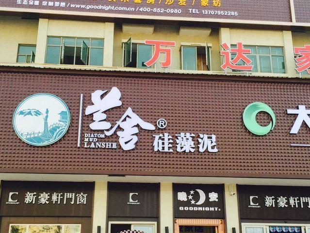 兰舍硅藻泥(高安店)