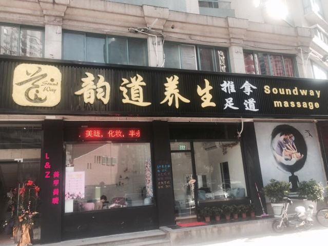 韵道养生(武宁店)