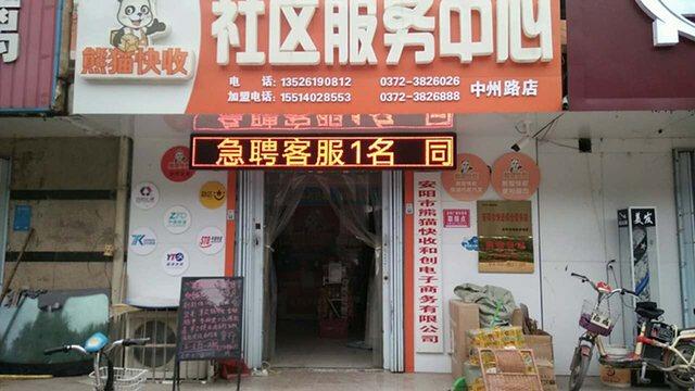 熊猫快收和创电子商务有限公司