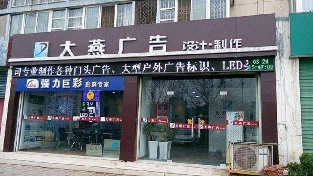 大燕广告(外青松公路店)